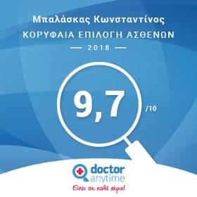 Μπαλάσκας Κωνσταντίνος - Κορυφαία επιλογή ασθενών 2018