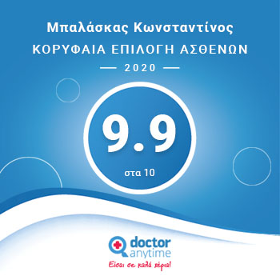 Μπαλάσκας Κωνσταντίνος - Κορυφαία επιλογή ασθενών 2020